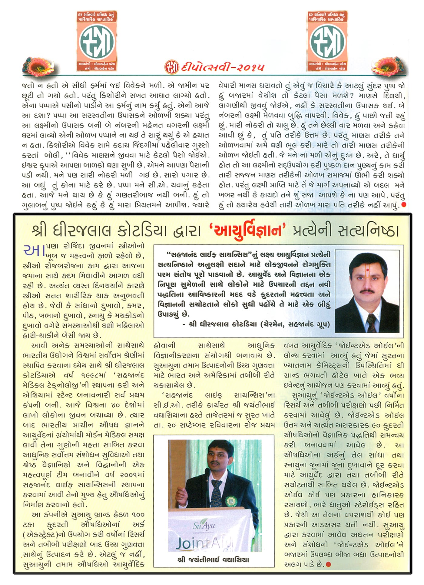 Shri Dhirajlal Kotadia's  belief in Ayurveda convert in reality with the lauch of JointAid oil