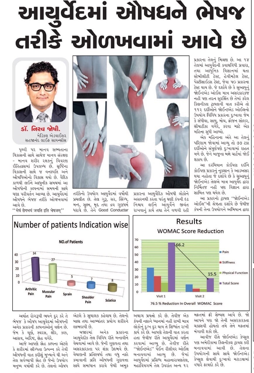 SuAyu JointAid oil is clinically proven herbal formula for Joint Pain