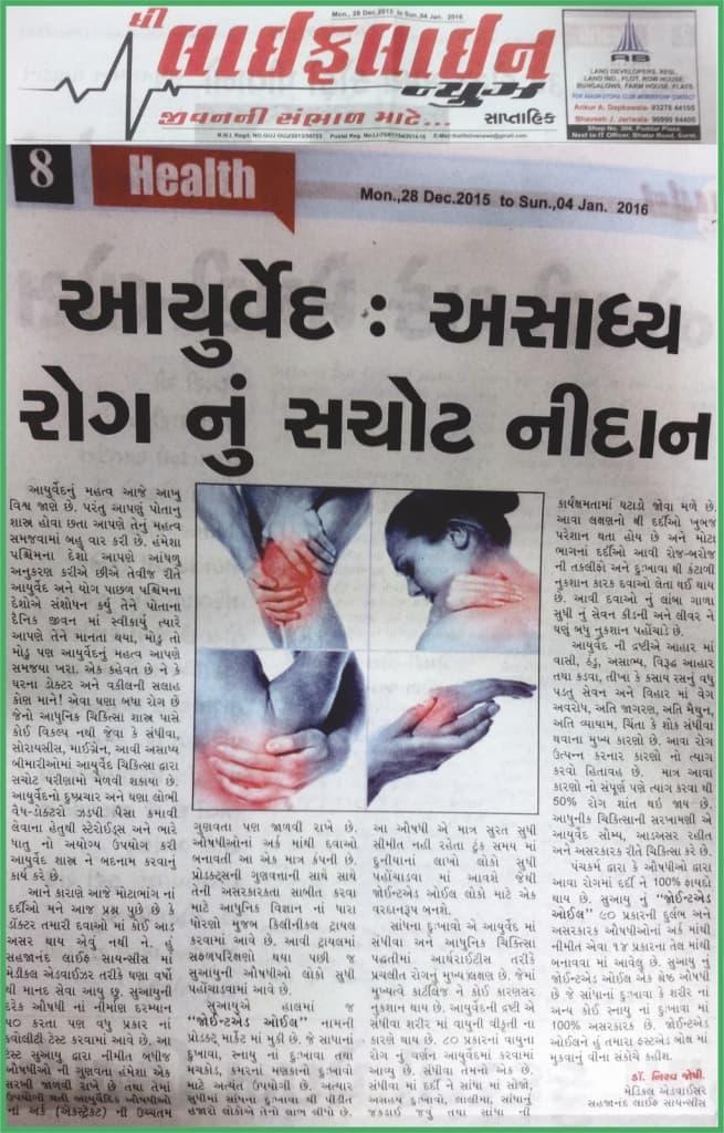Ayurveda: Perfect medicinal system for untreatable diseases